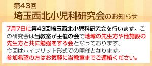 第43回埼玉西北小児科研究会