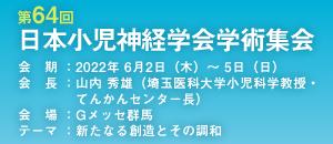 第64回日本小児神経学会学術集会